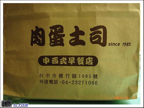 肉蛋土司 013
