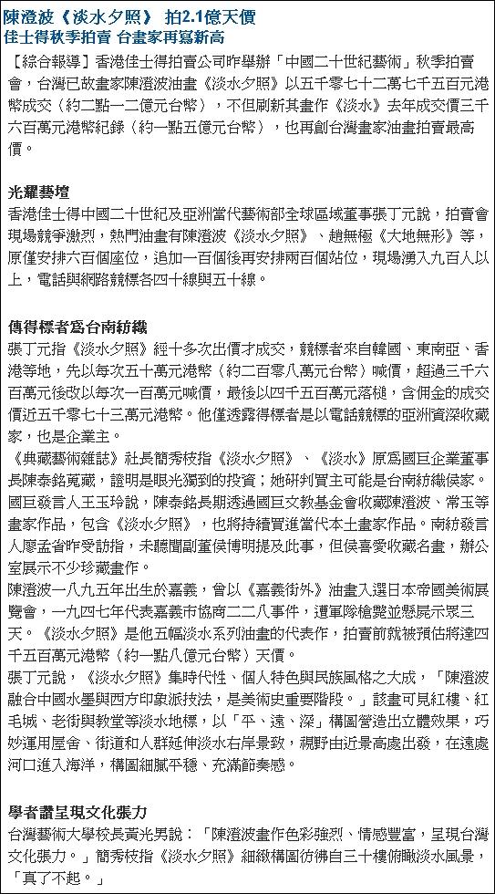 陳澄波淡水夕照2.1億