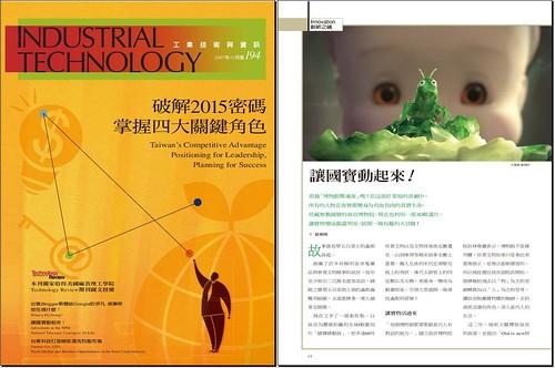 讓國寶動起來! @ 工業技術與資訊月刊