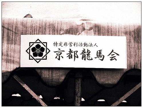 京都龍馬會