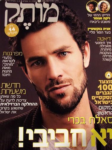 الجمال الفلسطيني  بكل مكان