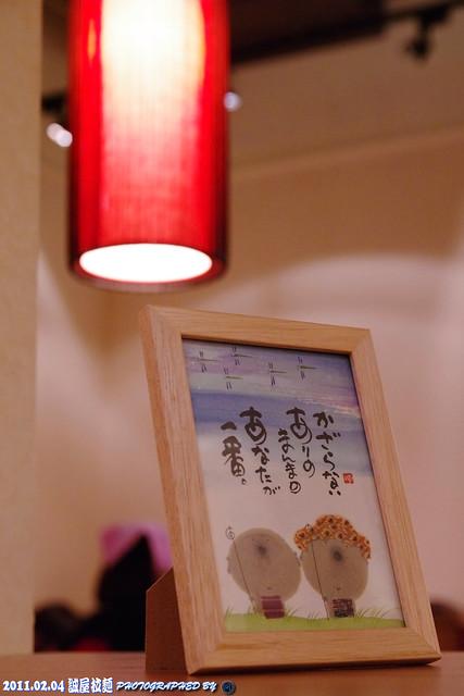 [台北]來去吃好料之誠屋拉麵-京站 (S18-50)