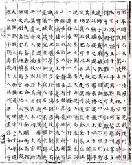 1656 柳馨遠「東国輿地志」_2