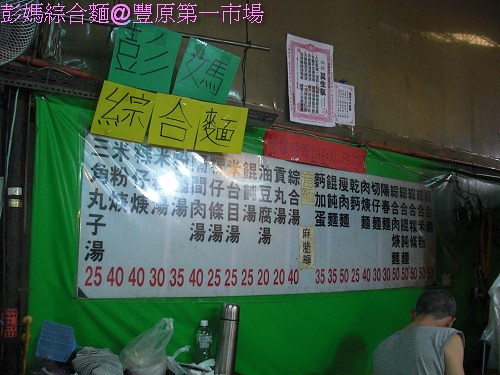 彭媽綜合麵CIMG2239