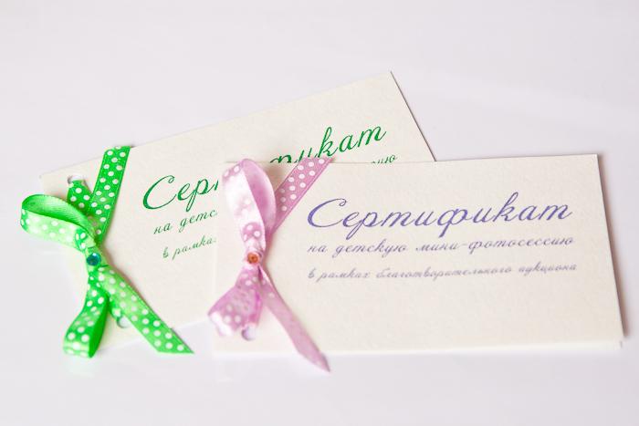 Сертификаты на благотворительную фотосессию