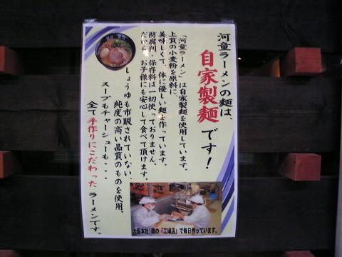 河童ラーメン本舗-自家製麺