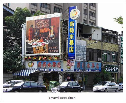台南府前路莉莉水果店
