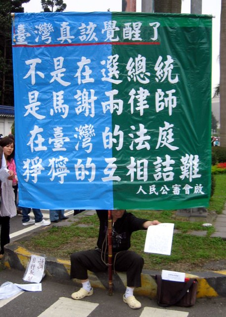 Banner from march in Taipei