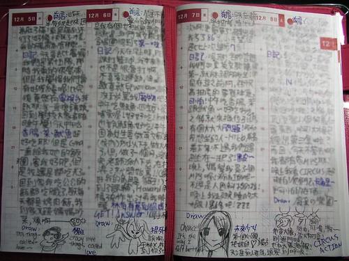 Jenny's 日手帳記事