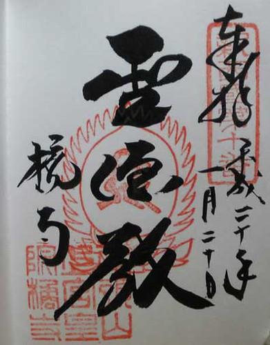 橘寺-ご朱印