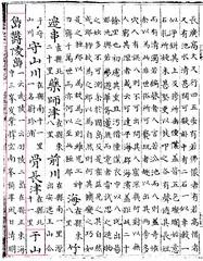 1656 柳馨遠「東国輿地志」_1