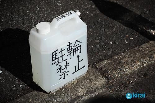 Prohibido aparcar en garrafa class=