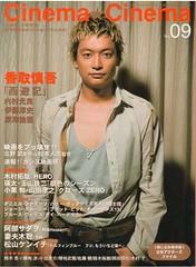 香取慎吾 画像54