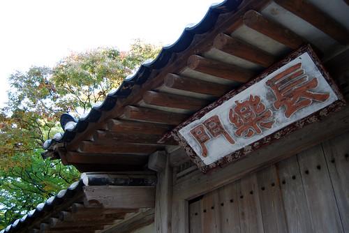 Yeongyeongdang Hall, Changdeokgung Palace
