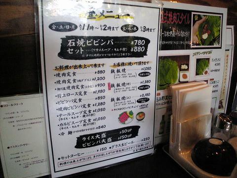 焼肉「平安」-メニュー