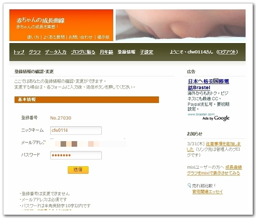011-改登入密碼資料.jpg