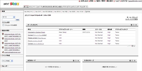 Zoho CRM - Japanese - Home page