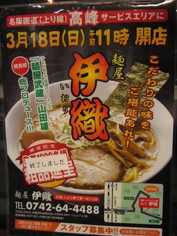 麺屋 伊織-店内POP