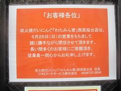 張り紙@わたみん家(桜台)