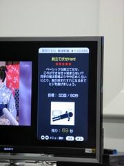 近未来テレビ会議@SONY 31