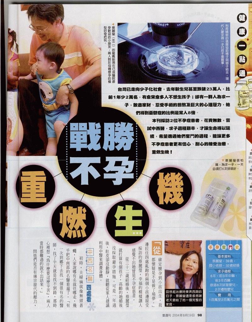 2004-08-19 壹周刊 戰勝不孕 重燃生機(上)