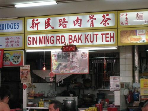 Sin Ming Rd Bak Kut Teh @ Kelantan Lane.JPG