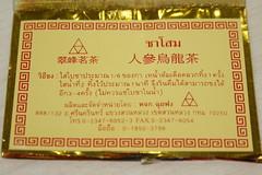 chinese tea (人参烏龍茶)