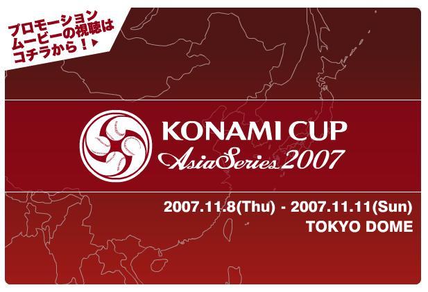 2007亞洲職棒大賽