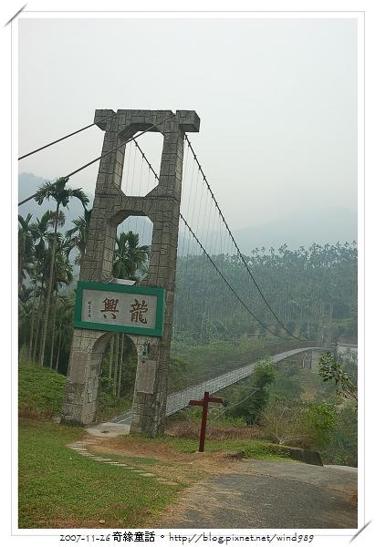 【遊記】南投國小行07健康的龍興吊橋