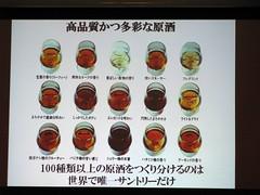 ハイボールナイト サントリーの原酒