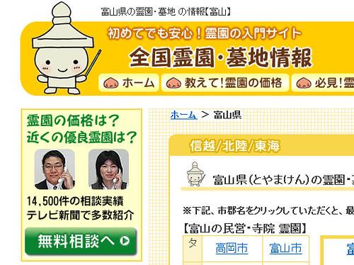 富山県の霊園・墓地 の情報【富山】 - Windows Internet Explorer 08.06.2011 165603
