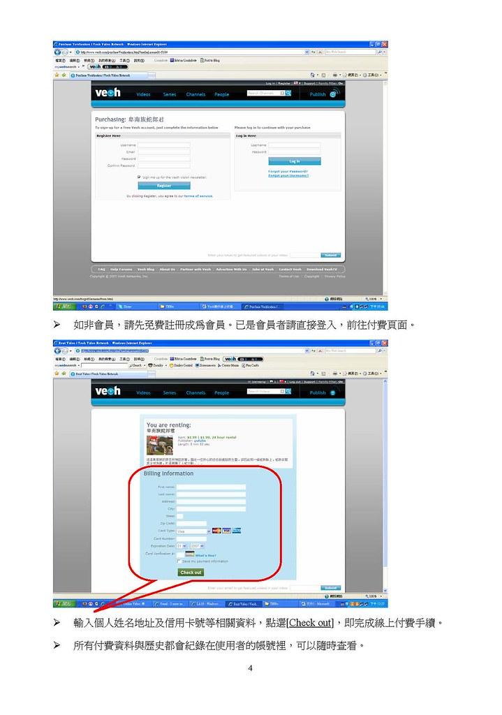 Veoh提供線上收看服務_Page_4