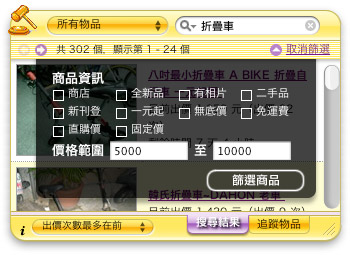 Yahoo! 奇摩拍賣 Dashboard Widget 0.2a4 - 進階搜尋