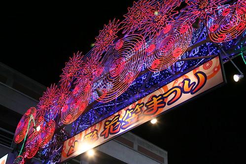 YAMAGATA HANAGASA MATSURI 2008 Day3