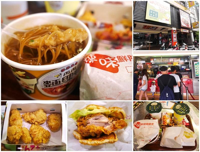 丹丹漢堡.高雄美食.早餐.平價.速食.麵線羹page