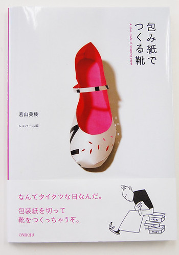 paper craft shoe 1