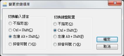 [Windows] 消失的語言列 - 10