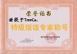 第 7 �� / TreeCa