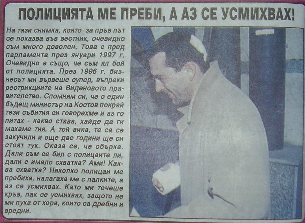 Мартин Заимов 1997 г. бит от полицията