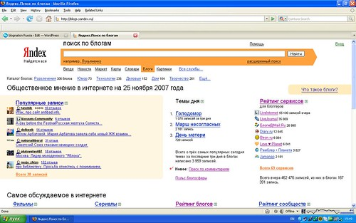 Yandex Blog Search