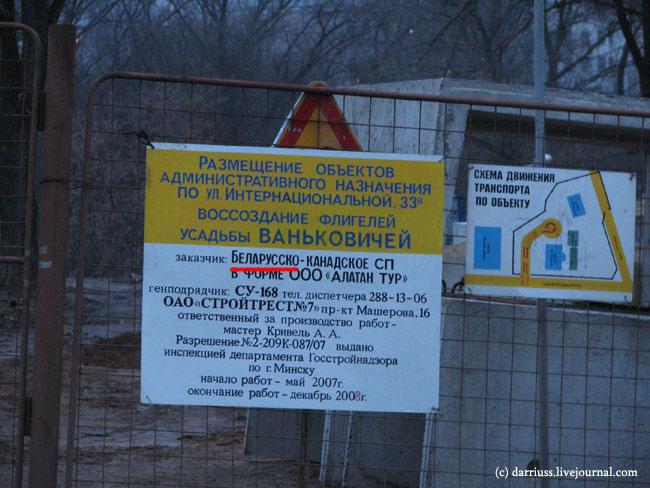 minsk_future_construction_9