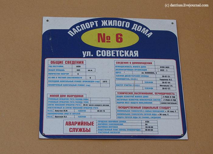 pinsk_079