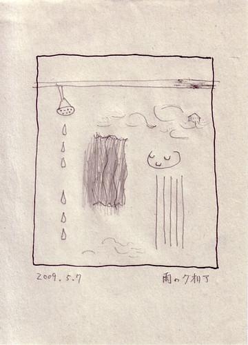 the_qualia_of_rain