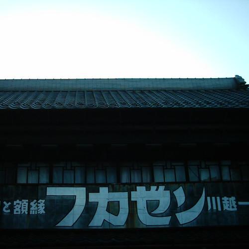 【写真】Typography @ Kawagoe Kuradukuri Zone