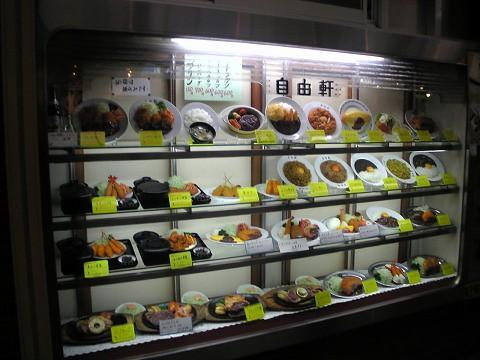 自由軒-食品サンプル