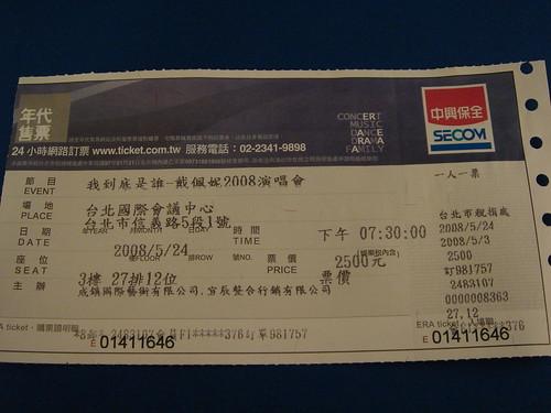 2008戴佩妮演唱會-我到底是誰01.JPG