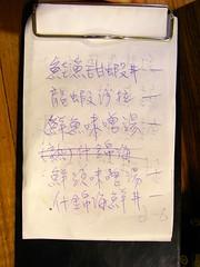 宇澤小鋪生魚片專賣