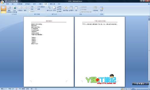Word頁首-01