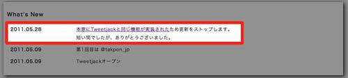 スクリーンショット(2011-05-27 21.52.18)