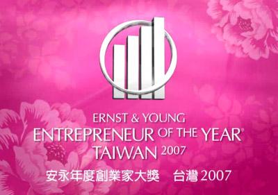 2007年度創業家頒獎晚會
